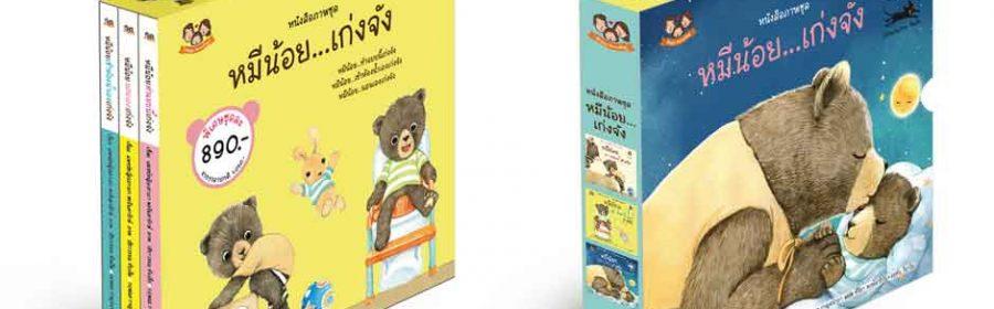 Little-bear-sleeps-very-well-book-news